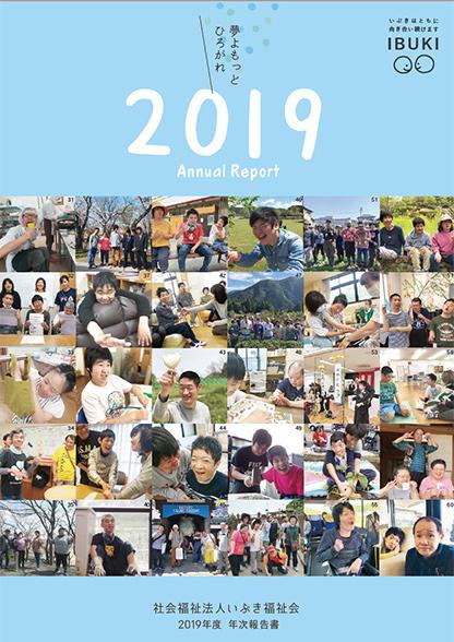 年次報告書 2019年